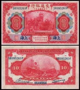 CHINY - BANK OF COMMUNICATIONS, 10 YUAN 1914 Pick 118o