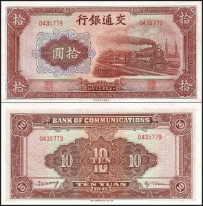 CHINY - BANK OF COMMUNICATIONS, 10 YUAN 1941 Pick 159a