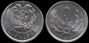 Armenia, 3 Dramy, 1994, KM 55