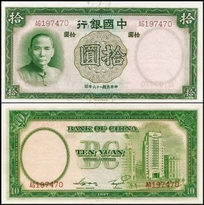CHINY - BANK of CHINA	10 YUAN	1937 Pick 81