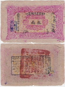CHINY PROWINCE – DISTRICT KHOTAN 3 TAELS 1935-1936 P. S1737