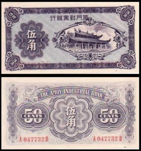 CHINY PROWINCE – AMOY BANK 50 CENTS (1940) Pick S1658