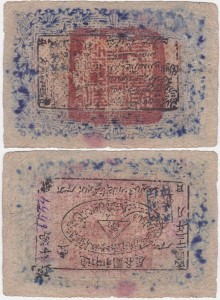 CHINY PROWINCE – DISTRICT KHOTAN 1 TAEL 1935-1936 P. S1738