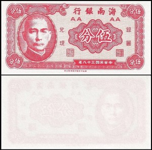 CHINY PROWINCE – HAINAN BANK 5 CENTS 1949 Pick S1453