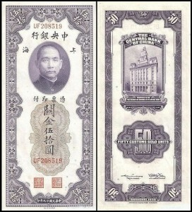 CHINY - CENTRAL BANK OF CHINA, 50 CUSTOMS GOLD UNIT 1930 Pick 329