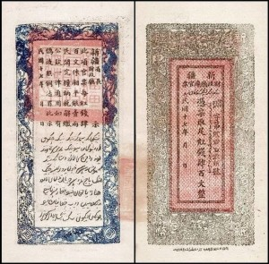 CHINY PROWINCE – SINKIANG PROVINCIAL GOV…..	400 CASH	1928 Pick S1840