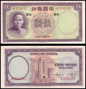 CHINY - BANK of CHINA	5 YUAN	1937 Pick 80