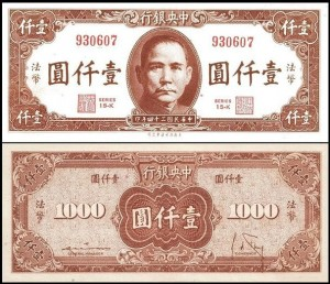 CHINY - CENTRAL BANK OF CHINA	1000 YUAN	1941 P.289
