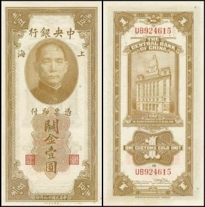 CHINY - CENTRAL BANK OF CHINA 1 CUSTOMS GOLD UNIT 1930 P.325d